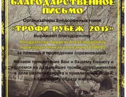 """Соревнования """"Трофи Рубеж 2015"""""""