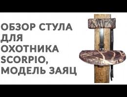 Embedded thumbnail for Стул для охотника Scorpio
